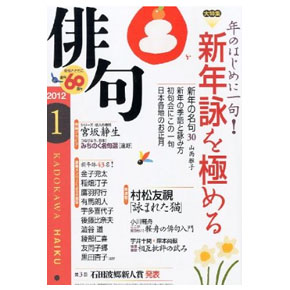 No.001 外の思考―やぶにらめ角川『俳句』(角川『俳句』とは)