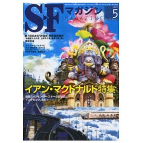 No.002 S-Fマガジン 2012年05月号