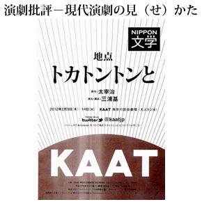 No.001 劇団地点(CHITEN) 『トカトントンと』