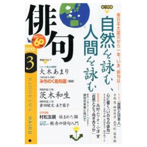 No.002 角川『俳句』 2012年03月号