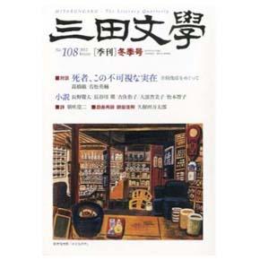 No.002 三田文学 2012年冬季号