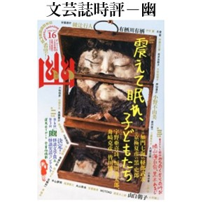 No.003 幽 2012年02月号(16号)