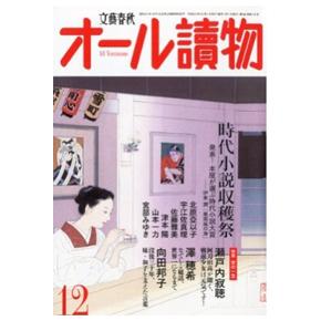 No.005 オール讀物 2011年12月号