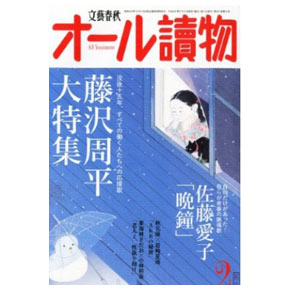 No.007 オール讀物 2012年02月号