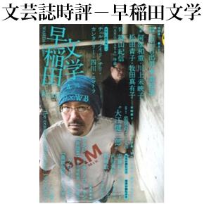 No.003 早稲田文学 第4号 2011年09月