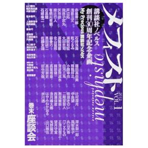 No.004 メフィスト 2012 vol.1