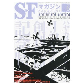 No.003 S-Fマガジン 2012年06月号