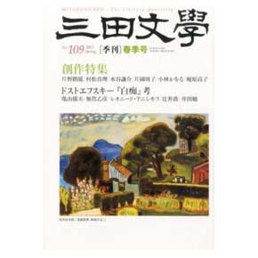 No.004 三田文学 2012年春季号