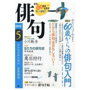 No.003 角川 『俳句』 2012年05月号