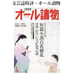 No.018 オール讀物 2012年04月号