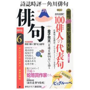 No.004 角川 『俳句』 2012年06月号