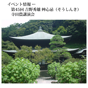 第45回 吉野秀雄 艸心忌(そうしんき) 寺田農講演会