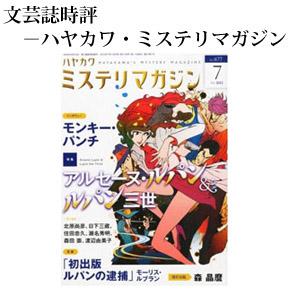 No.005 ハヤカワ・ミステリマガジン 2012年07月号
