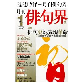 No.006 月刊俳句界 2012年01月号