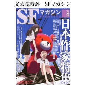 No.005 S-Fマガジン 2012年08月号
