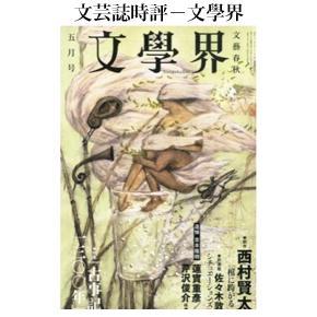 No.018 文學界 2012年05月号