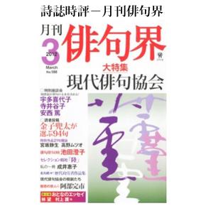 No.008 月刊俳句界 2012年03月号