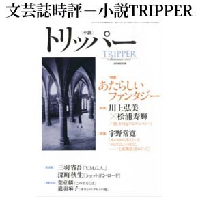 No.012 小説TRIPPER 2012年夏号
