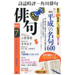 No.009 角川 『俳句』 2012年07月号