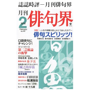 No.007 月刊俳句界 2012年02月号