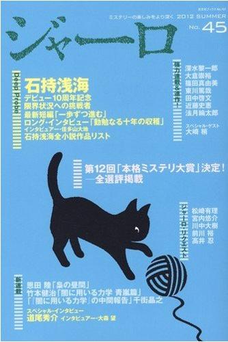 ジャーロ_No.001_01