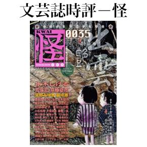 No.007 怪 Vol.0035 (2012年3月)