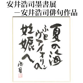 No.003 鶴山裕司選 安井浩司百句