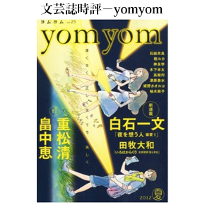 No.014 yom yom vol.25 2012年 夏号