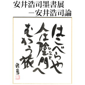 No.006 天なる俳句-『空なる芭蕉』