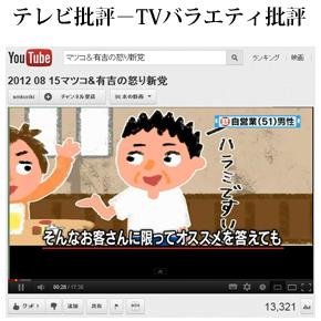 No.001 マツコ&有吉の怒り新党