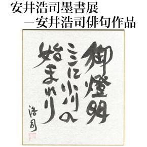No.002 田沼泰彦選 安井浩司後期句集より一四〇句