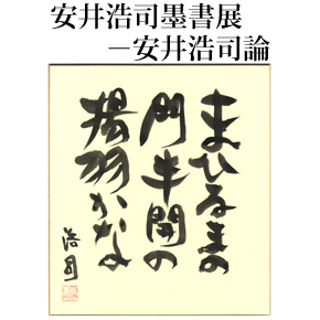 No.003 安井浩司私論-「気」ポリフォニーの基底音
