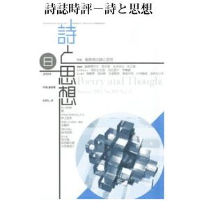 No.001 詩と思想 2012年08月号