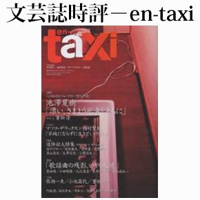 No.013 en-taxi (エンタクシー) 第35巻 2012年春号