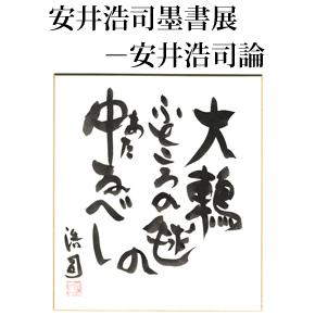 No.002 安井文学概論-『海辺のアポリア』論