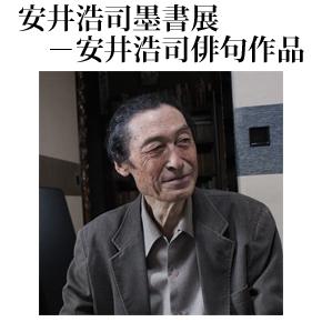 No.004 安井浩司自選一三〇句