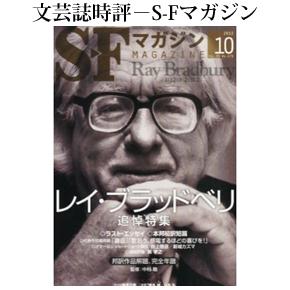 No.008 S-Fマガジン 2012年10月号