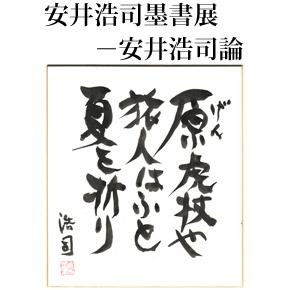 No.010 風の言語―安井浩司論への序章
