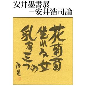 No.012 ヤスイハイクは電気羊の夢を見るか?