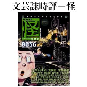 No.009 怪 Vol.0036 (2012年7月)