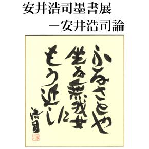 No.005 精神ユニット―安井浩司論への伴走