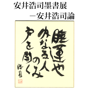 No.008 牛の尾となる心-狭量なる安井浩司私論
