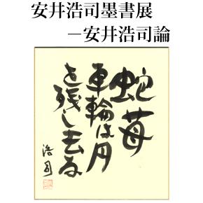 No.011 不在の行為論―安井浩司『海辺のアポリア』を読んで―