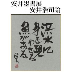 No.013 安井浩司墨書展開催の経緯について