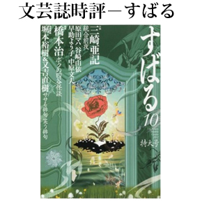 No.026 すばる 2012年10月号
