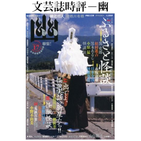 No.008 幽 2012年08月号(17号)