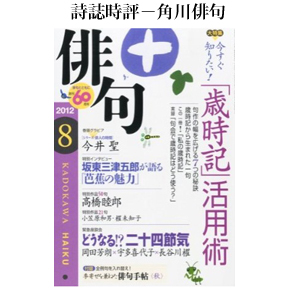 No.010 角川 『俳句』 2012年08月号