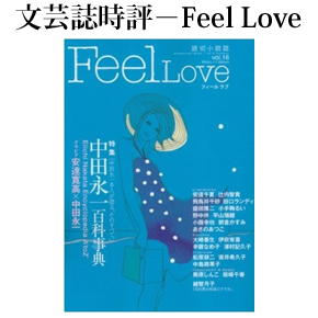 No.015 Feel Love Vol.16