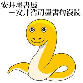 No.003『肩の辺まで天路をくだる烏蛇/夏垣に垂れる系図も蛇のまま』