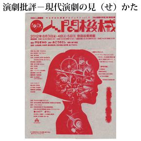 No.005 やなぎみわ演劇プロジェクトvol.3 『1924 人間機械』